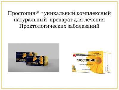 Препарат для лечения проктологических заболеваний